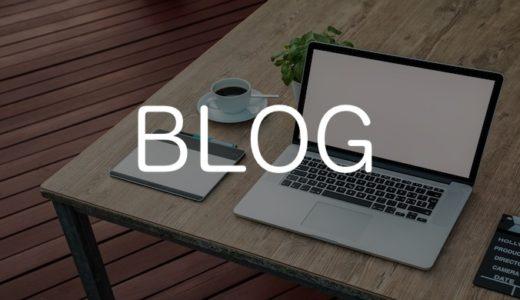 ブロガーが意識を高めたいときに見るブログ記事【ブロガー名言】