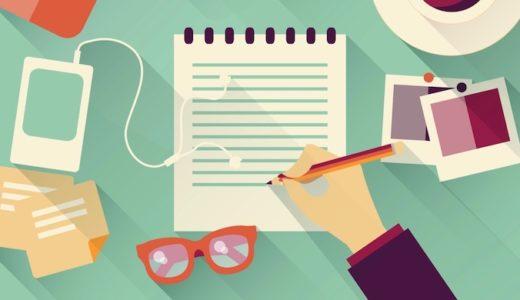 ブログを書く上で忘れてはならない3つの要素