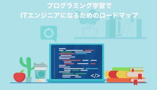 プログラミング学習でITエンジニアになるためのロードマップ