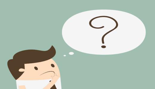 転職で気になる疑問に答えるコラム【よくある質問】